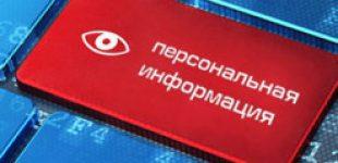 Персональные данные участников блокчейн-голосования в РФ оказались в открытом доступе