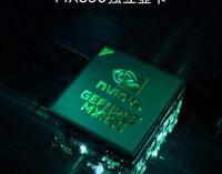 RedmiBook 16 на базе процессоров Intel получил дискретный GPU Nvidia GeForce MX350