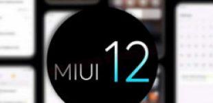 Оболочка MIUI 12 вышла на еще несколько смартфонов Xiaomi